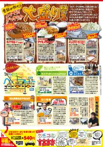 あかびら商店街通信 2014年秋号
