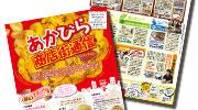 あかびら商店街通信 vol.11 -「あかびら商店街通信 2014年秋号」発行!
