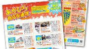 あかびら商店街通信 vol.14 -「あかびら商店街通信 2014年冬号」発行!