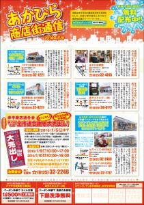 商店街通信2014年冬号表