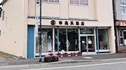 あかびら商店街通信 vol.24 -「布施呉服店」さん