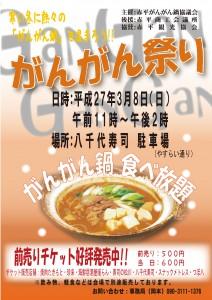 がんがん祭りポスター-2015-ver2