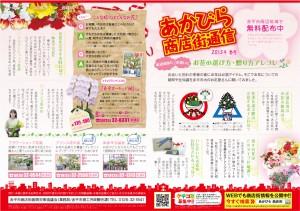 商店街通信2015年春号_表