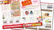 あかびら商店街通信 vol.25 -「あかびら商店街通信 2015年春号」発行!