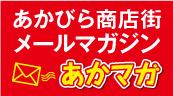 あかびら商店街通信 vol.80 -【あかマガ】8月号