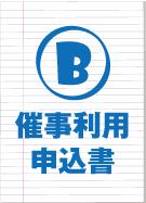 B催事利用申込書へ