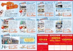 商店街通信2015年夏号_B4裏2