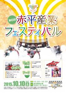 2015産フェスポスター