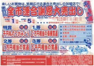 赤平_大売出し