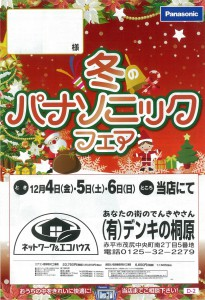 kirihara_huyu1