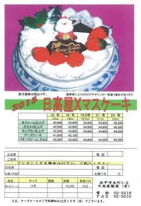 日高屋_ケーキ