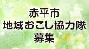 あかびら商店街通信 vol.53 -地域おこし協力隊員(1名)募集!!(※締め切りました)