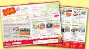 あかびら商店街通信 vol.56 -「あかびら商店街通信 2016年春号」発行!