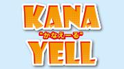 あかびら商店街通信 vol.60 -あかびらチャレンジショップ KANA-YELL