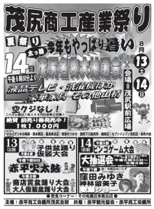 茂尻商工産業祭り