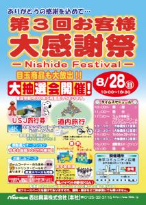 第3回お客様大感謝際-Nishide Festival-