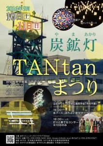 TANtan2016