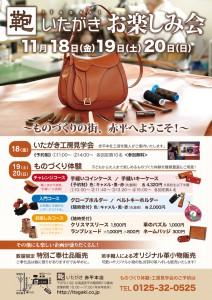 2016本店お楽しみ会ポスターA3