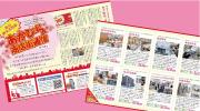 あかびら商店街通信 vol.73 -「あかびら商店街通信 2017年春号」発行!