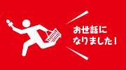 あかびら商店街通信 vol.72 - カナ隊員卒業!