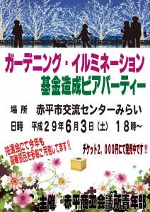 青年部ビアパーティーポスター2017