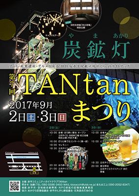 TANtan2017