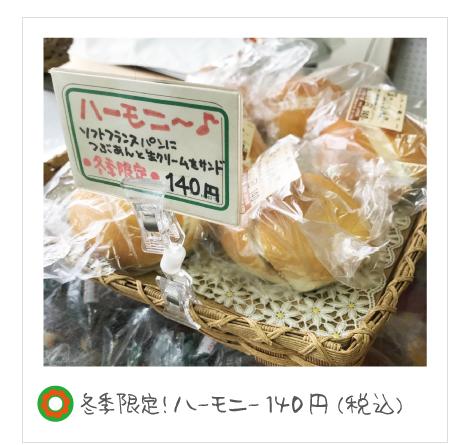 山平菓子舗
