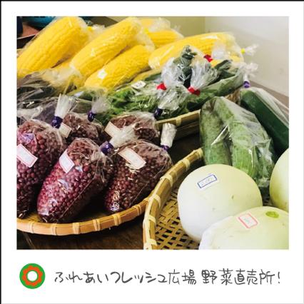 ふれあいフレッシュ広場 野菜直売所