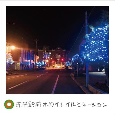 赤平駅前ホワイトイルミネーション