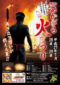 火まつりポスター2015