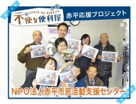 NPO法人赤平市民活動支援センター