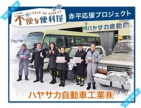 ハヤサカ自動車工業㈱