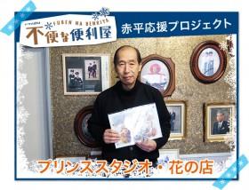 プリンススタジオ・花の店