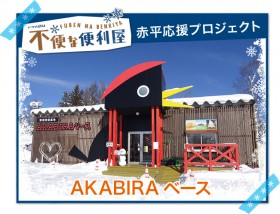 AKABIRAベース