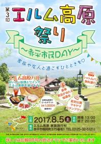 エルム祭り2017B2ポスター