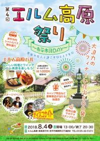 エルム祭り2018B2ポスター